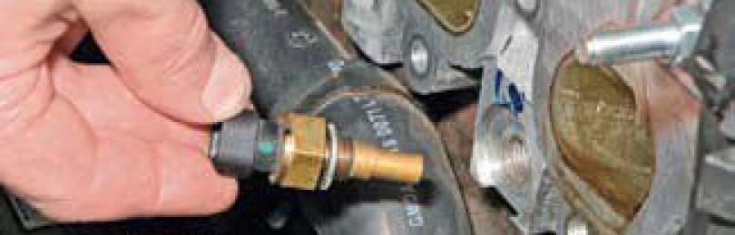Замена датчика температуры Chevrolet Lacetti