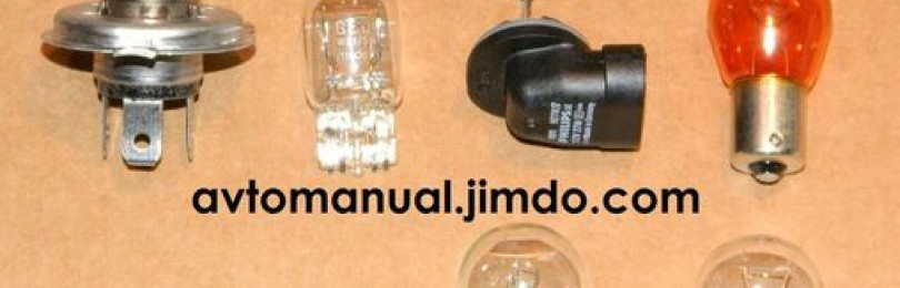 Применяемые лампы на Шевроле Авео