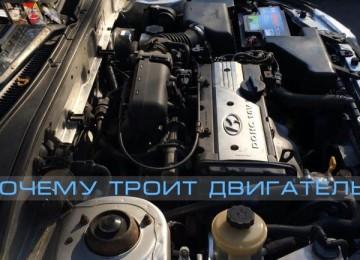 Троит двигатель Хендай Акцент: причины