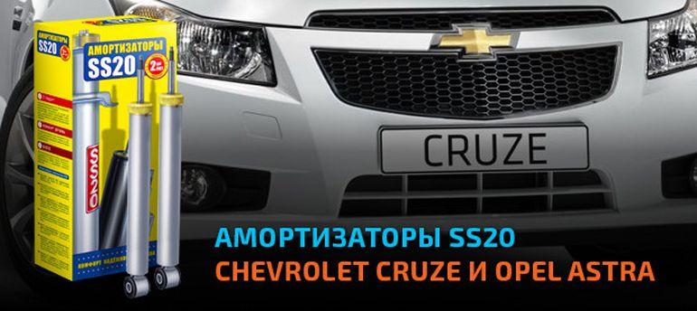 Какие амортизаторы подходят на Chevrolet Cruze