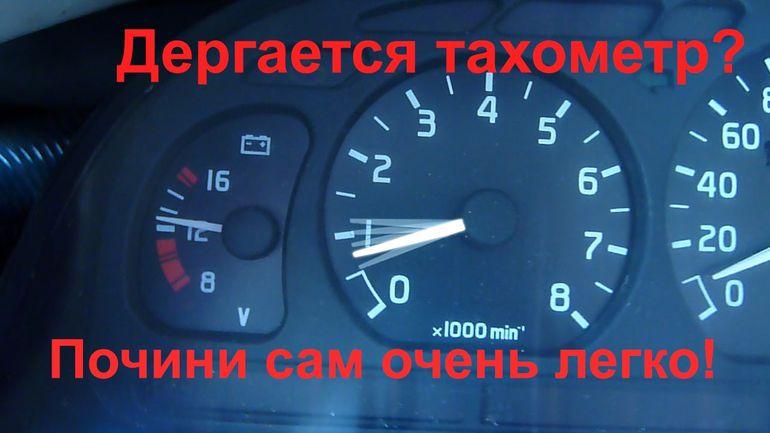Прыгает стрелка спидометра Дэу Ланос