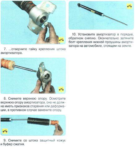 Инструкция по замене амортизаторов Шевроле Авео