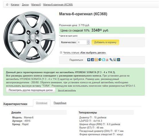 Разболтовка колёс Хендай Гетц
