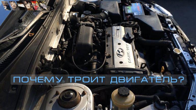 Троит двигатель Хендай Акцент