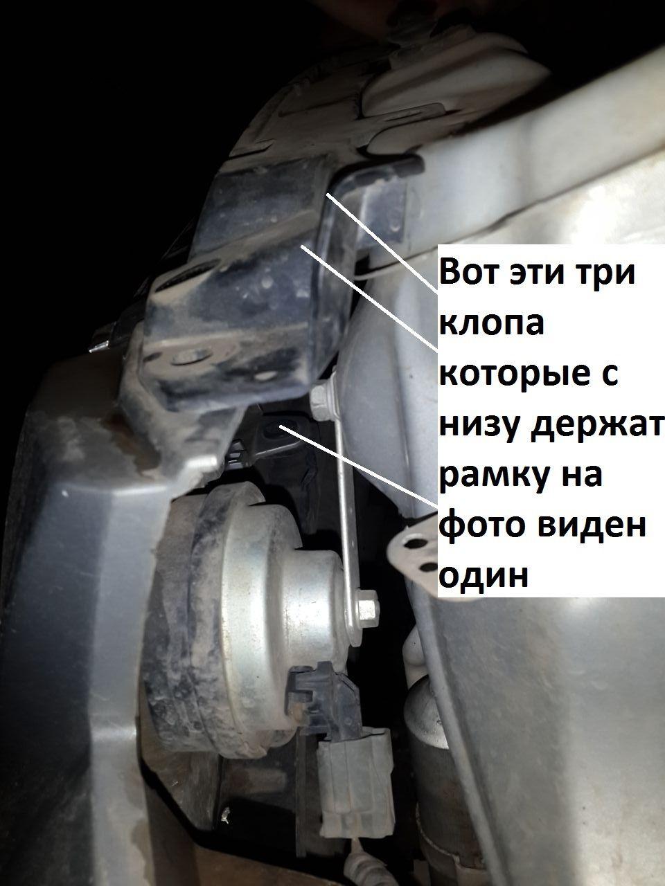 Крепление бампера под рамкой Chevrolet Aveo