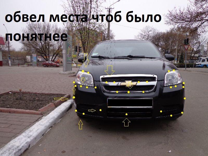 Месторасположение крепление переднего бампера Chevrolet Aveo