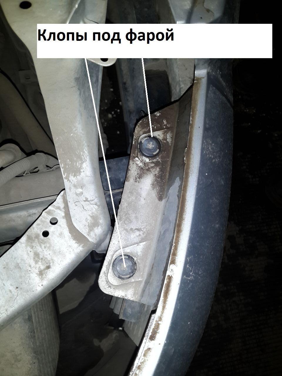 Крепление бампера под фарой Chevrolet Aveo