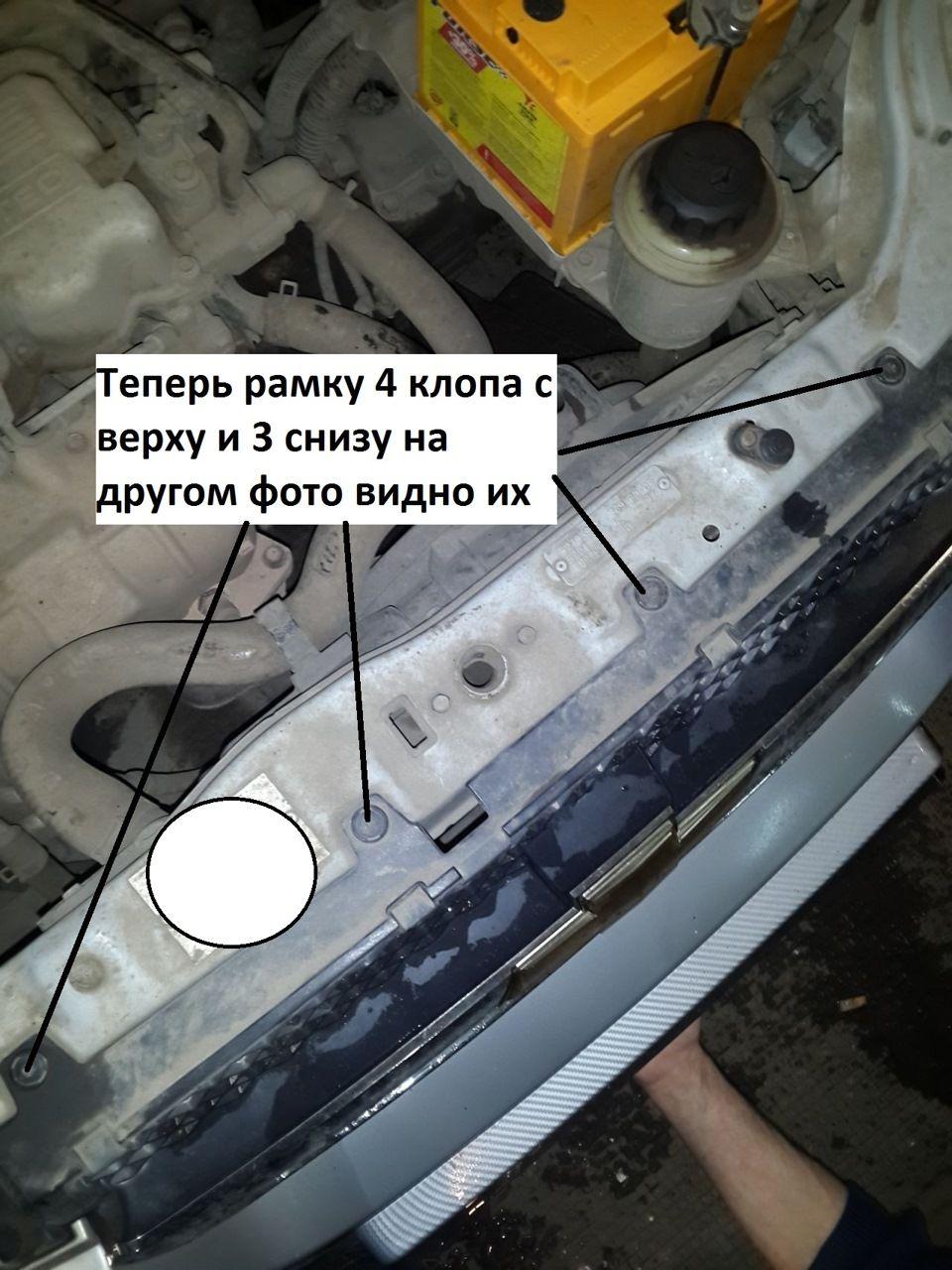 Крепление решетки радиатора к верхней панели Chevrolet Aveo