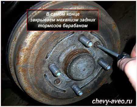 Фиксируем тормозной барабан Шевроле Авео