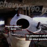 Прокладка приёмной трубы Шевроле Авео