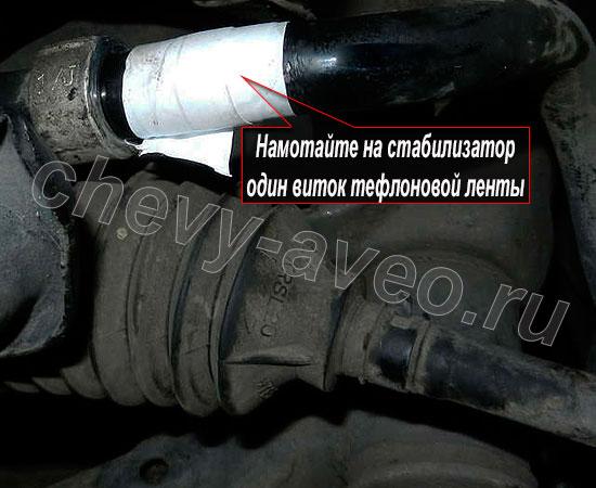 Пом месту установки новой втулки стабилизатора Шевроле Авеомечае