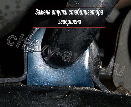 Закручиваем крепления втулки стабилизатора Шевроле Авео